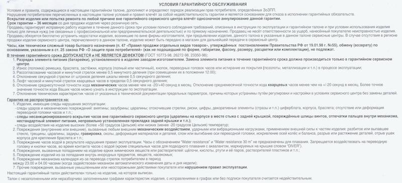 """Гарантия от """"Дельта-сервис"""" - 3 года"""